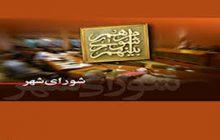 اعضای کمیسیون عمران شورای اسلامی شهر فردیس انتخاب شدند