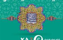جشن بزرگ عید غدیر در فردیس برگزار می شود