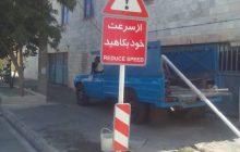 تابلوهای ترافیکی منطقه یک شهرداری فردیس جانمایی شد +تصاویر