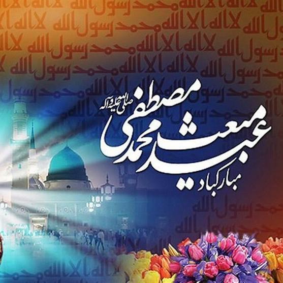 پیام تبریک رئیس، اعضای شورای اسلامی شهر و شهردار فردیس به مناسبت فرارسیدن عید مبعث