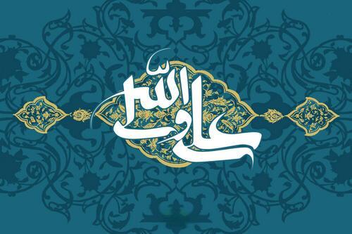 پیام تبریک شهردار فردیس به مناسبت فرارسیدن میلاد با سعادت حضرت علی (ع) و روز پدر
