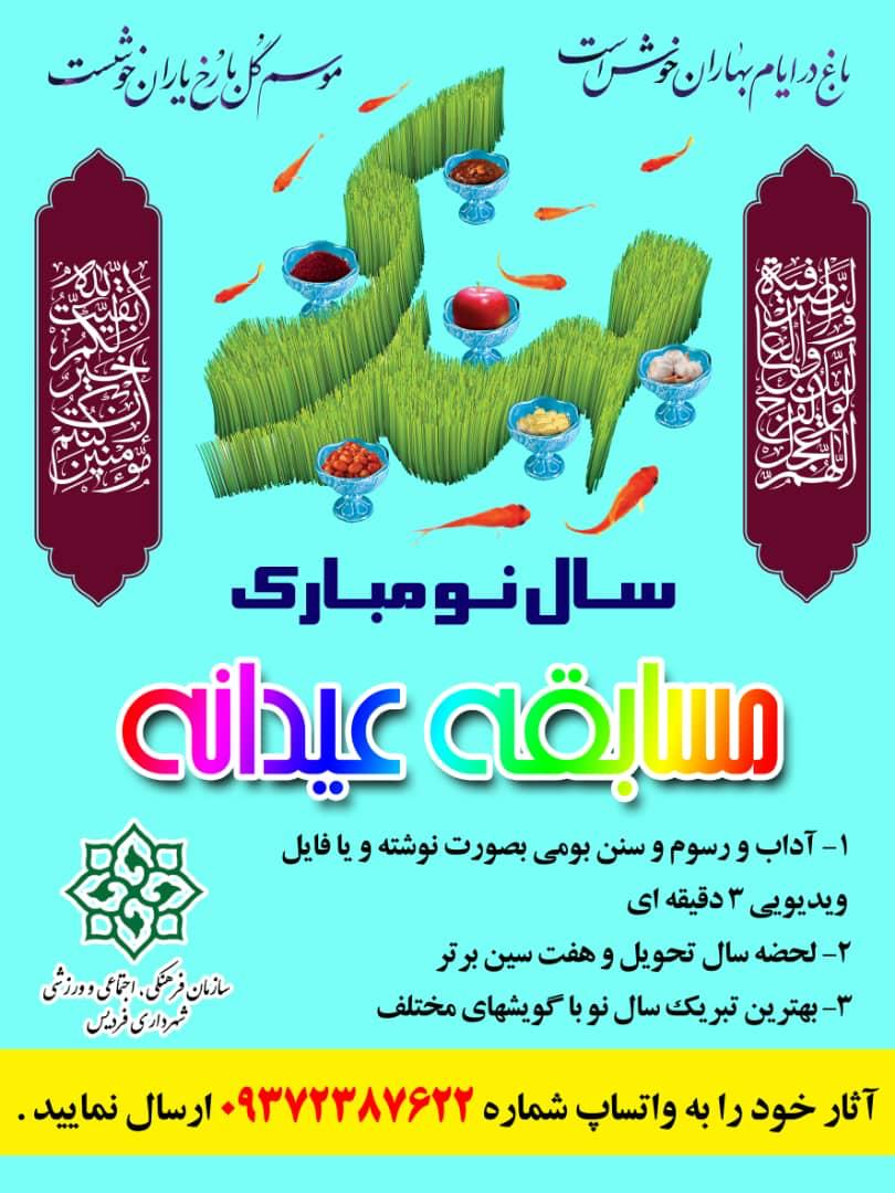 مسابقه عیدانه شهرداری فردیس