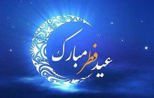 پیام تبریک شهردار فردیس به مناسبت فرارسیدن عید سعید فطر