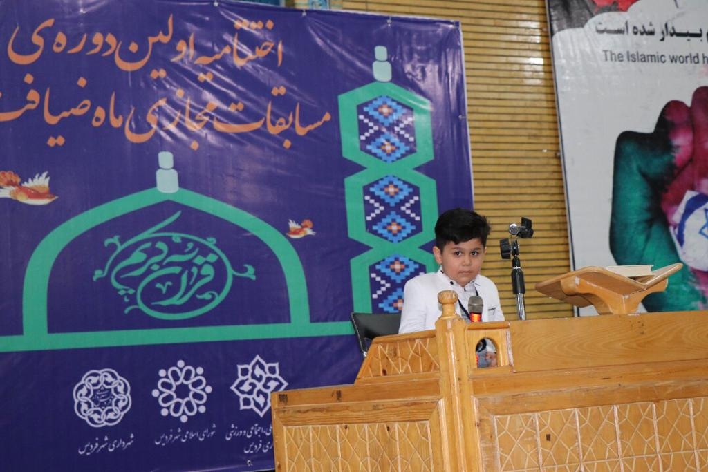 اختتامیه مسابقات قرآنی ماه ضیافت برگزار شد