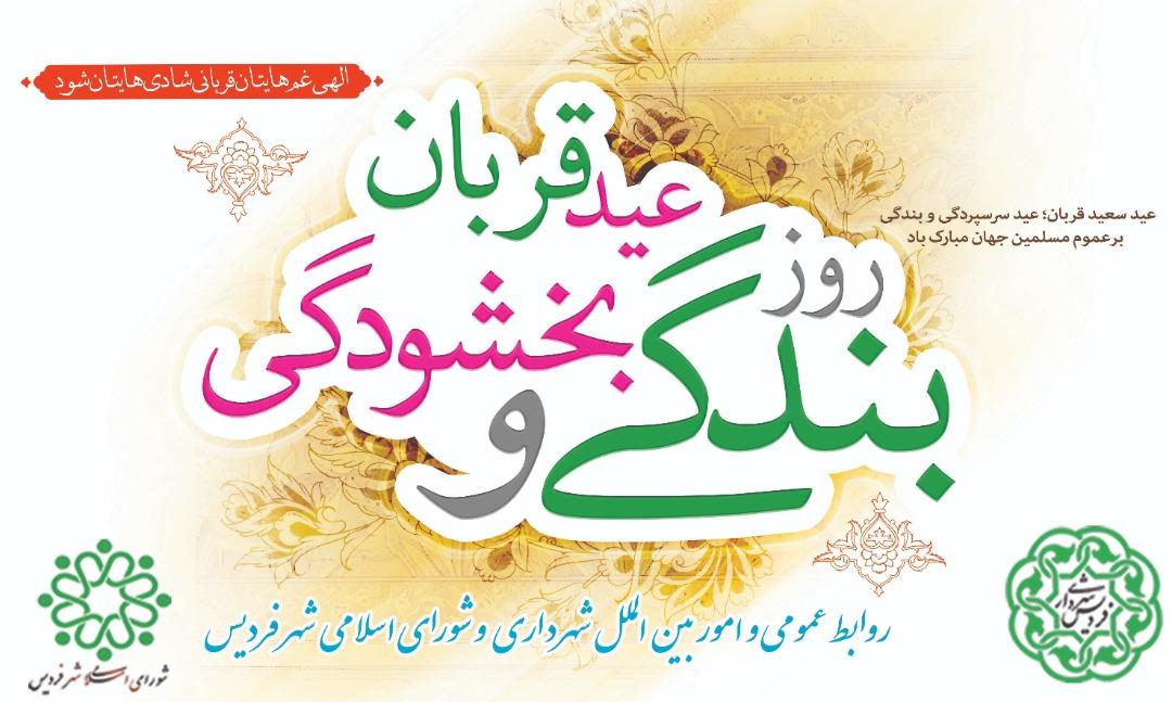 پیام تبریک سرپرست شهرداری فردیس به مناسبت فرارسیدن روز عرفه و عید سعید قربان