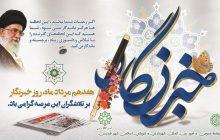 پیام تبریک سرپرست شهرداری فردیس به مناسبت فرارسیدن  روز خبرنگار