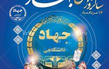 پیام تبریک سرپرست شهرداری فردیس بهمناسبت سالروز تشکیل جهاد دانشگاهی