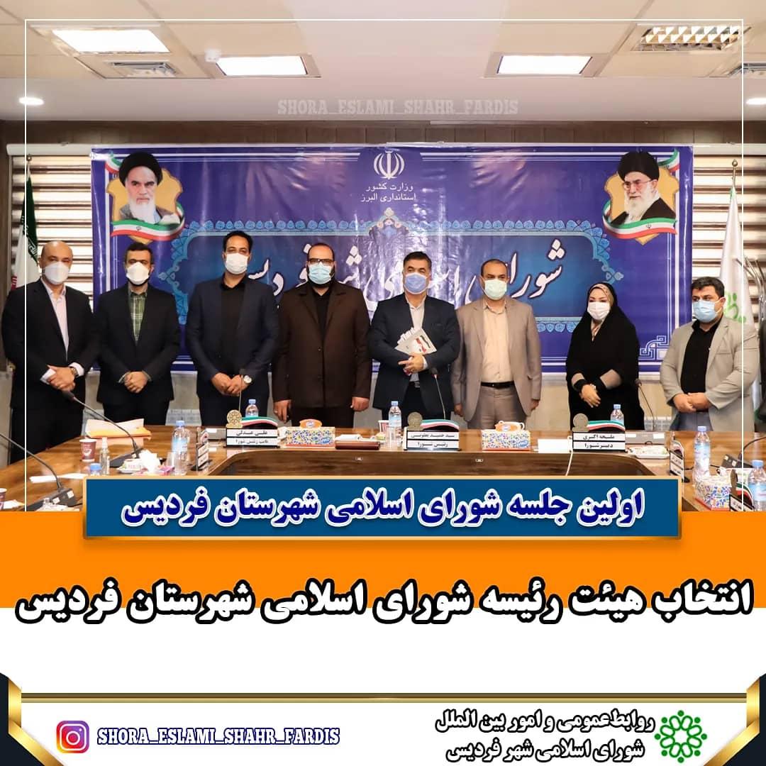 انتخاب هیئت رئیسه شورای اسلامی شهرستان فردیس