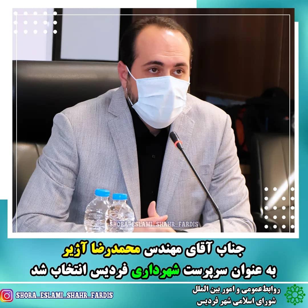 یازدهمین جلسه شورای اسلامی شهر فردیس برگزار شد