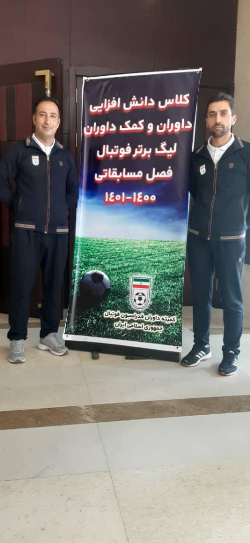 افتخار آفرینی داوران فوتبال شهرداری فردیس