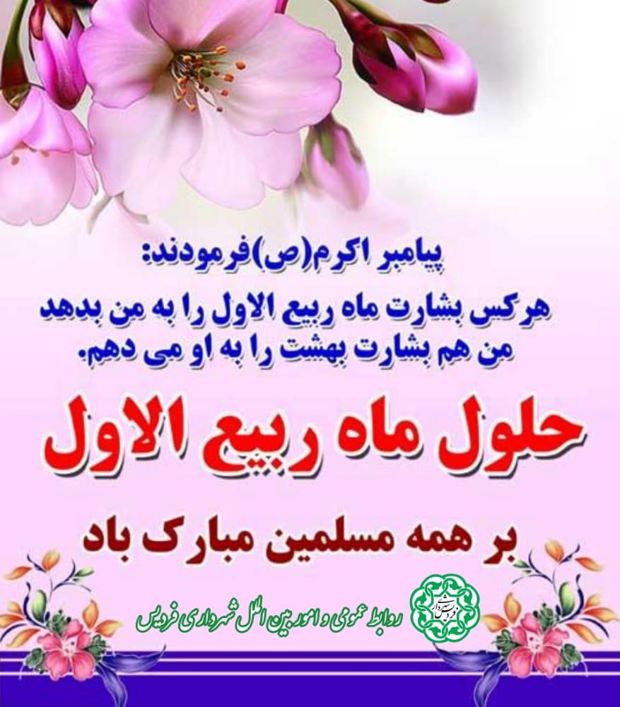 پیام تبریک سرپرست شهرداری فردیس به مناسبت فرارسیدن ماه ربیع الاول